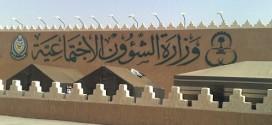 أرقام الجمعيات الخيرية في المملكة العربية السعودية