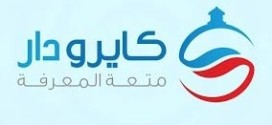 كايرو دار Cairo Dar