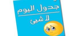 فاضية زهقت مش عارفة أعمل إيه