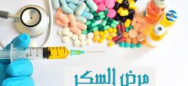 أبحاث جديدة لعلاج مرض السكر بطرق غير تقليدية 28/4/2017