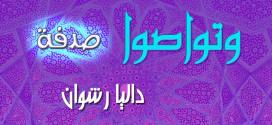 ًصدفة (الحلقة الرابعة – برنامج وتواصوا) داليا رشوان