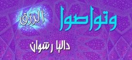 الرزق (الحلقة السابعة عشر برنامج وتواصوا) داليا رشوان