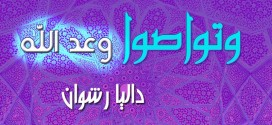 وعد الله (الحلقة الثامنة عشر برنامج وتواصوا) داليا رشوان