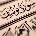 سورة-يوسف